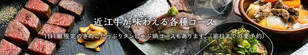 近江牛が味わえる各種コース